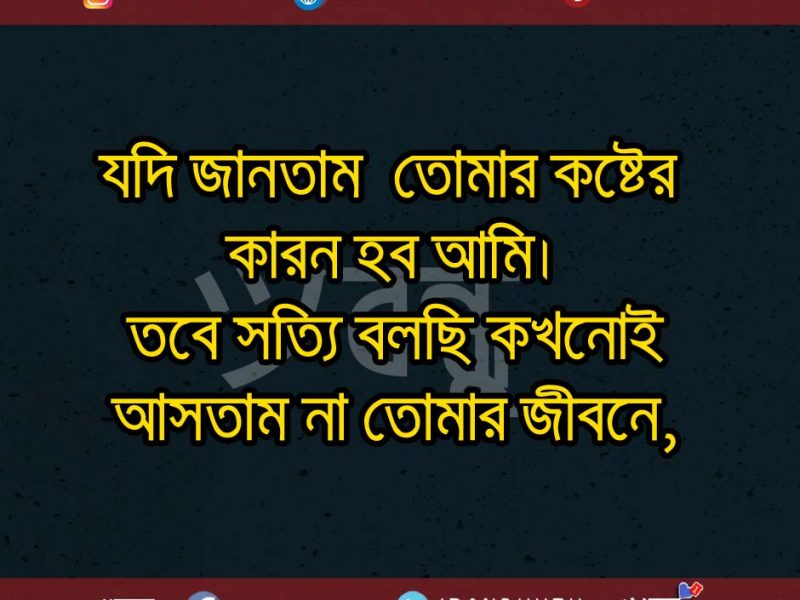 Bangla Emotional Sms Collection