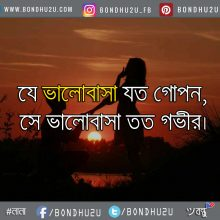 Bangla Love Sms Photo Collection For Your Girlfriend