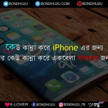 Iphone 8 Lover Bangla Quotes