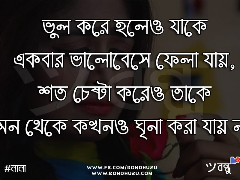 Valobasar Kosto Sad Sms Bangla
