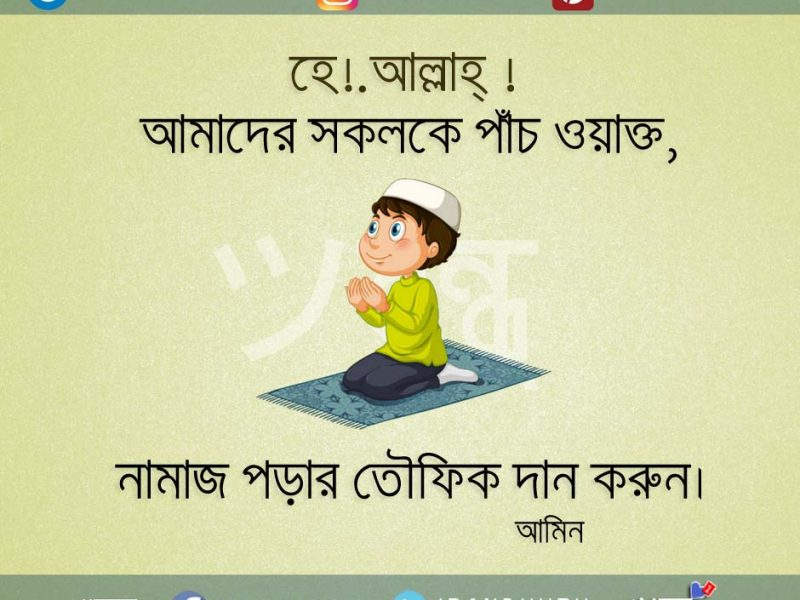 Bangla Islamic Sms Collection