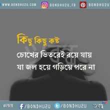 Bangla Love Sms Picture