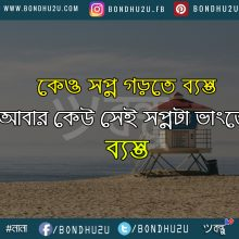 Bangla Motivational Quotes