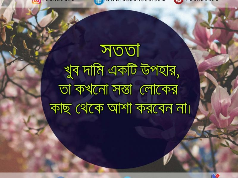 Bangla Motivational Sms Collection