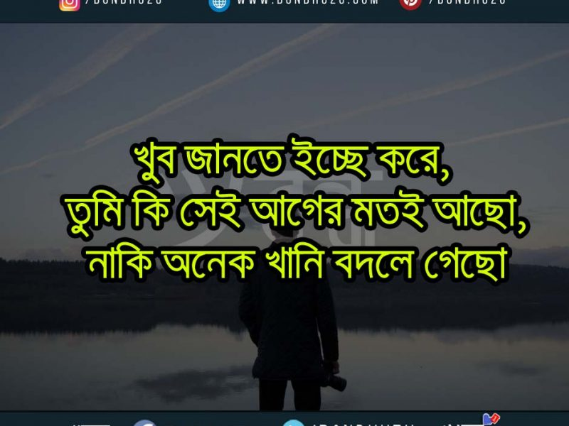 Bangla Sad Sms  Bondhu2u
