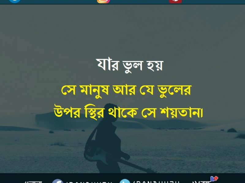 Bangla Sms Picture Bondhu2u
