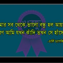 Best Friends Bangla Sms