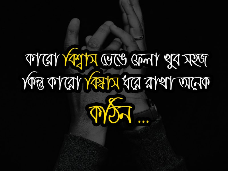 Bissas Bangla Sad Sms Bondhu2u