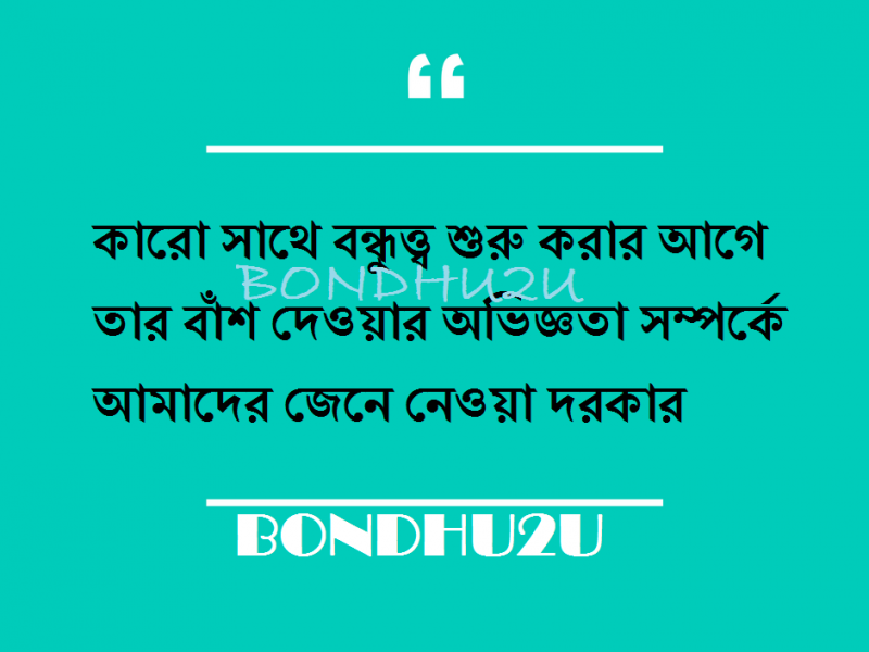 Bondhu Sms Bangla Friends