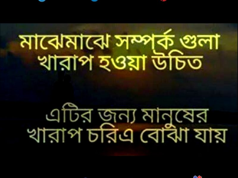 Choritro Character Bengali Quotes Images