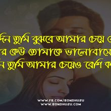 Emotional Love Bangla Sms Romantic Love Bangla
