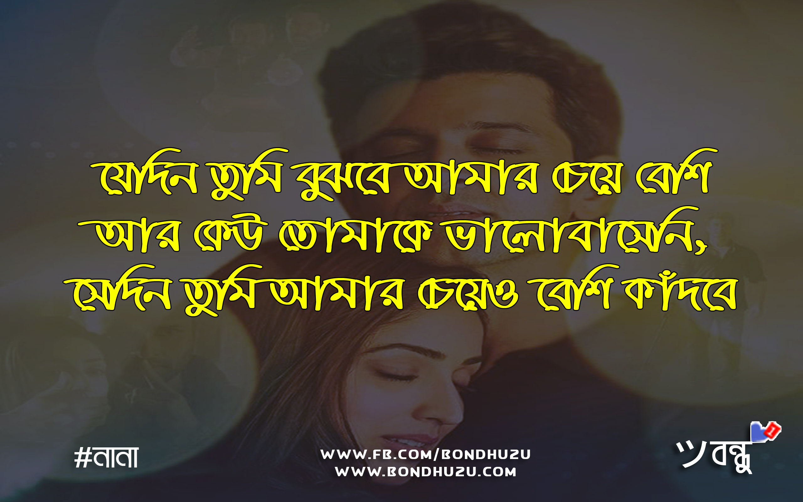 Emotional Wallpaper For Love : Emotional Love Bangla Sms Romantic Love Bangla - BONDHU2U SMS