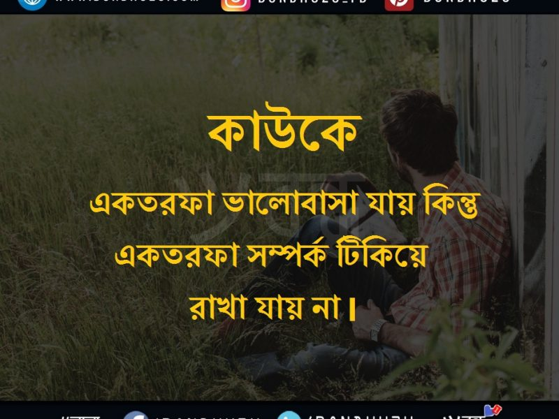 Emotional Love Bangla Sms