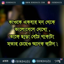 Emotional Sms Collection Bangla