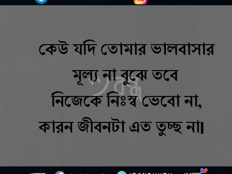 Heart Love Bangla Sms