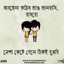 Heart Love Bangla Sms Bd