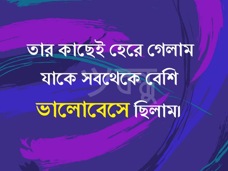 Heart Love Bangla Sms Bondhu2u