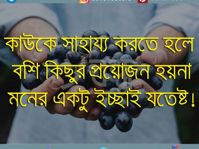 Helping Other Quotes Bangla Sms On Wallpaper