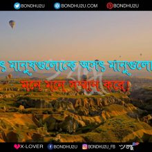 Honesty Quotes Bengali Picture Sms