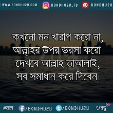 Islamic Bangla Sms Bondhu2u