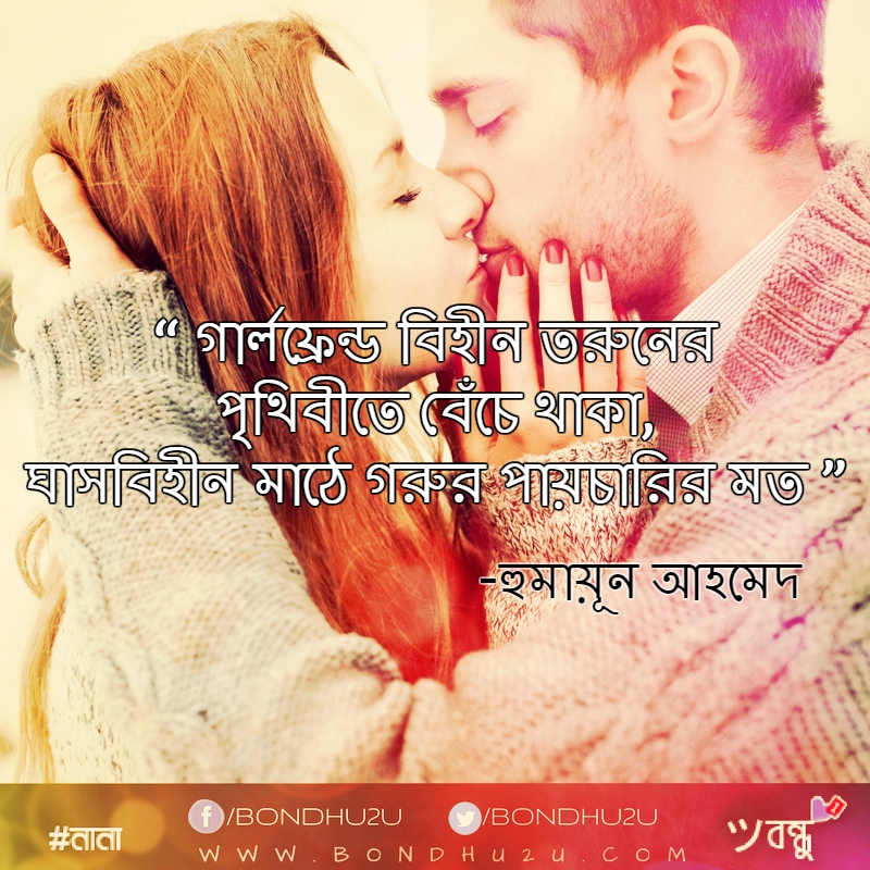 Love Sms Wallpaper Bangla : Love Story Bangla Sms - BONDHU2U SMS