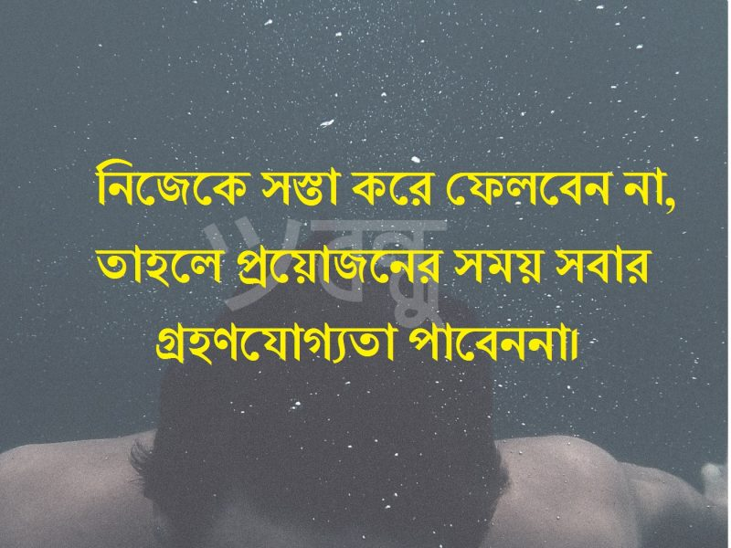 Motivational Bangla Sms
