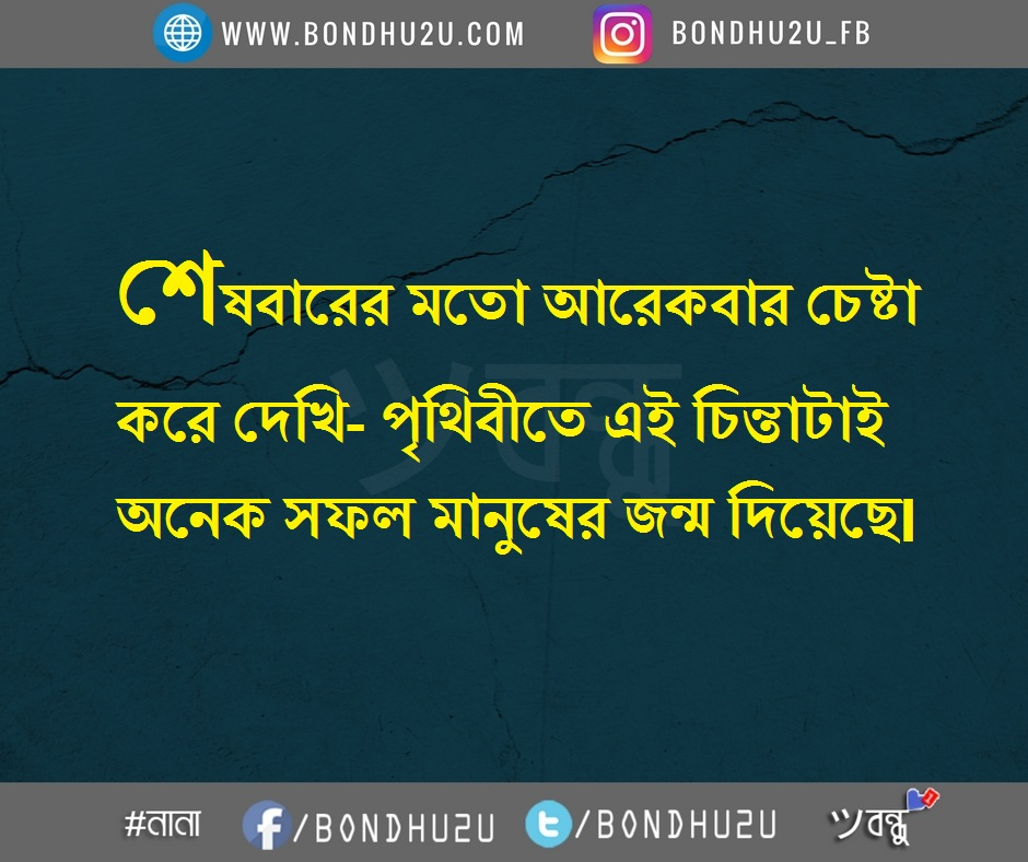 Motivational Bangla Sms Bondhu2u