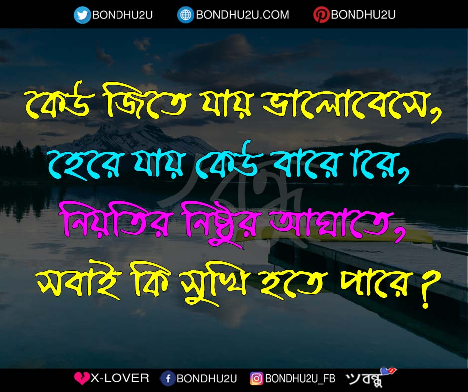 Nisthur Aghat Deeply Hurt Love Quotes Bangla Sms Picture