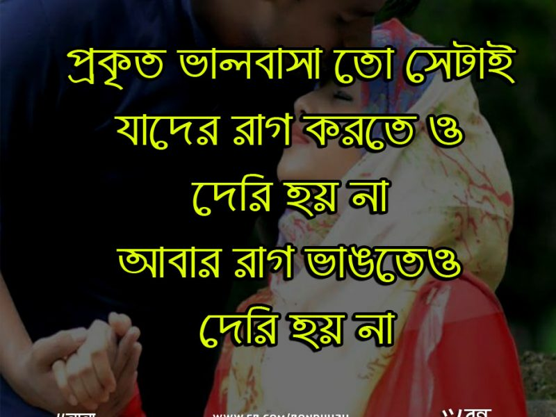 Real Love Bangla Sms
