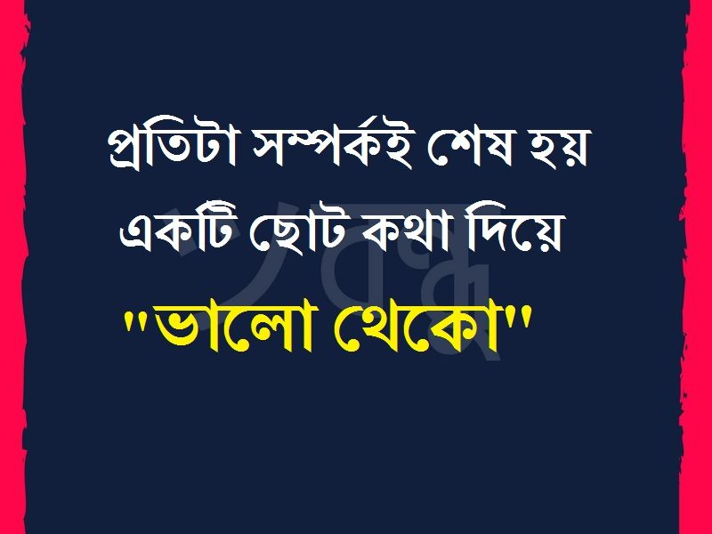 Sad Love Bangla Sms Bondhu2u