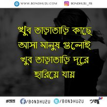 Sad Love Koster Sms Bangla