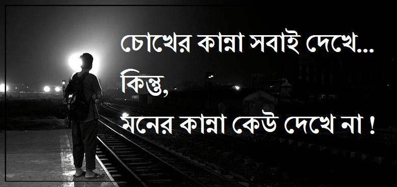 Bangla Sad Sms Sister – Quotes of the Day