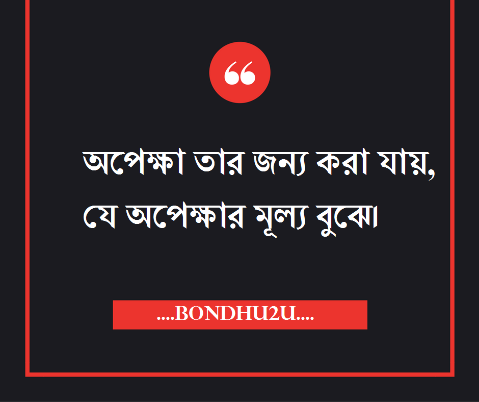 Love Sad Sms Bengali Auto Design Tech