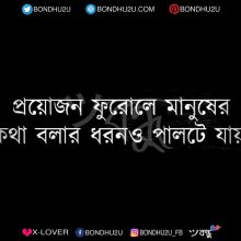 Sharthopor Bangla Sms Quotes On Picture   By Bondhu2u