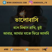 Valobasar Sms Bangla Love Sms