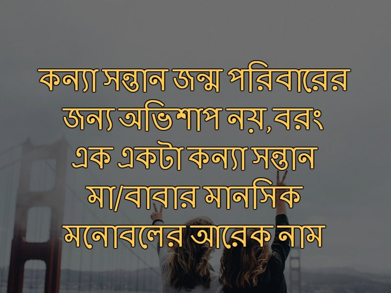 Women Day Bangla Sms