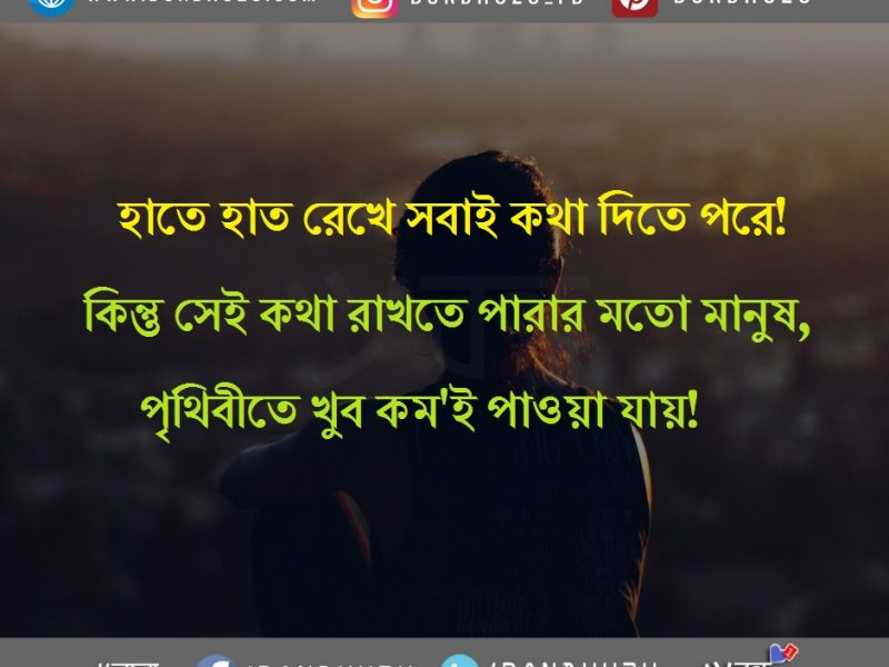 Bangla Love Sms   Bondhu  Bondhu2u