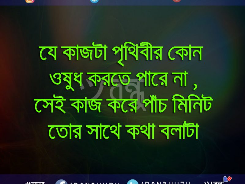 Love Sms Wallpaper Bangla : Bangla Love Sms Bondhu2u - BONDHU2U SMS