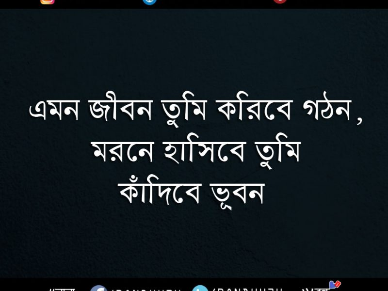 Bangla Motivational Sms   Bondhu2u