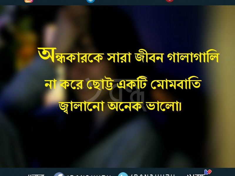 Bangla Motivational Sms Collection Bondhu Sms Bondhu2u 5
