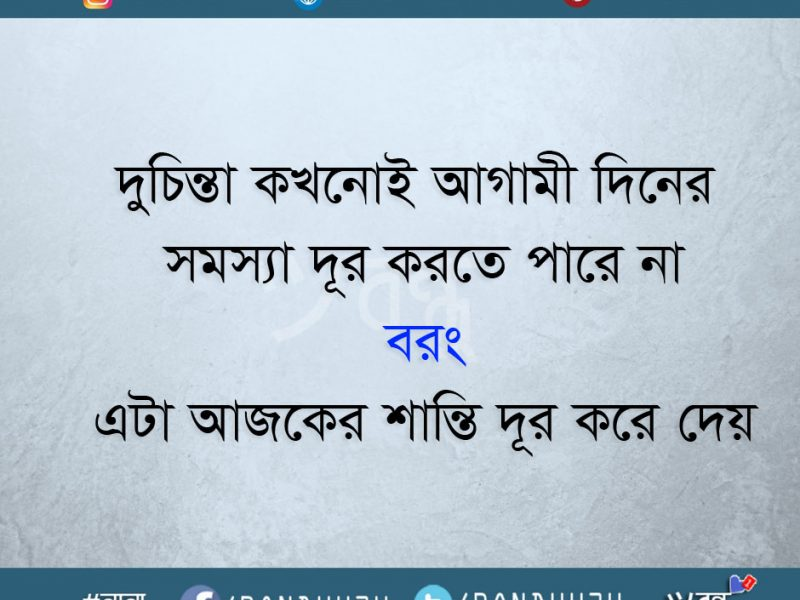 Bangla Motivational Sms Collection   Bondhu2u