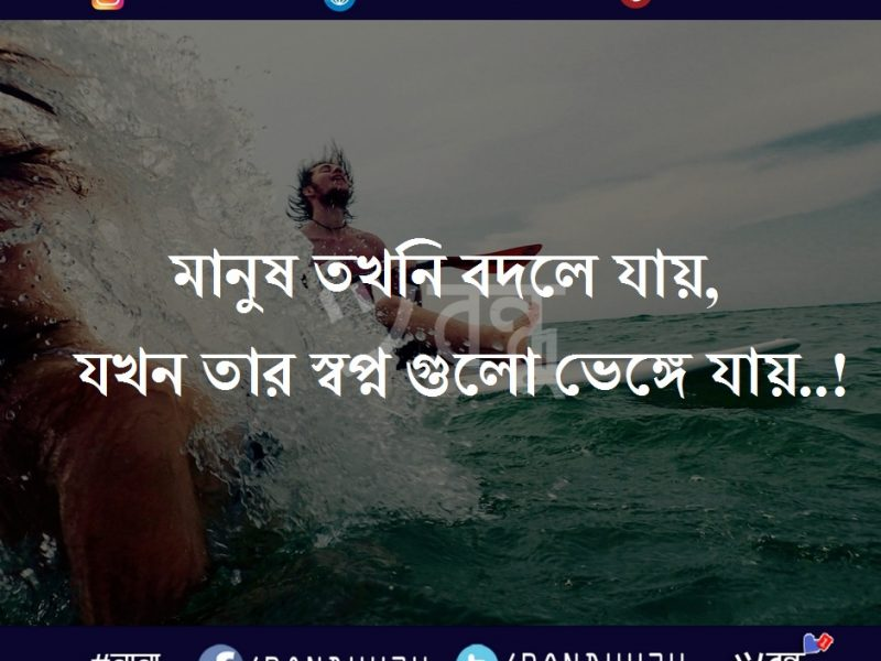 Bangla Sad Love Sms Bondhu2u Bondhu2u Sms