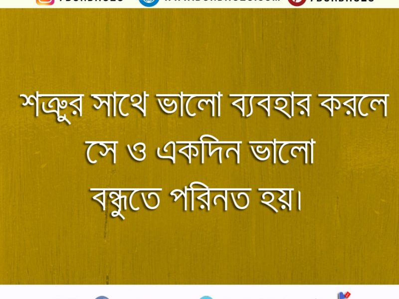 Best Bangla Motivational Sms   Bondhu2u