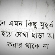 Heart Touching Bangla Sms Life Quotes For Love Sad
