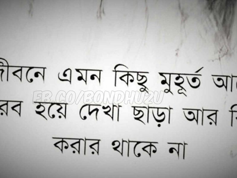Heart Touching Bangla Sms Life Quotes For Love Sad Bondhu2u Sms