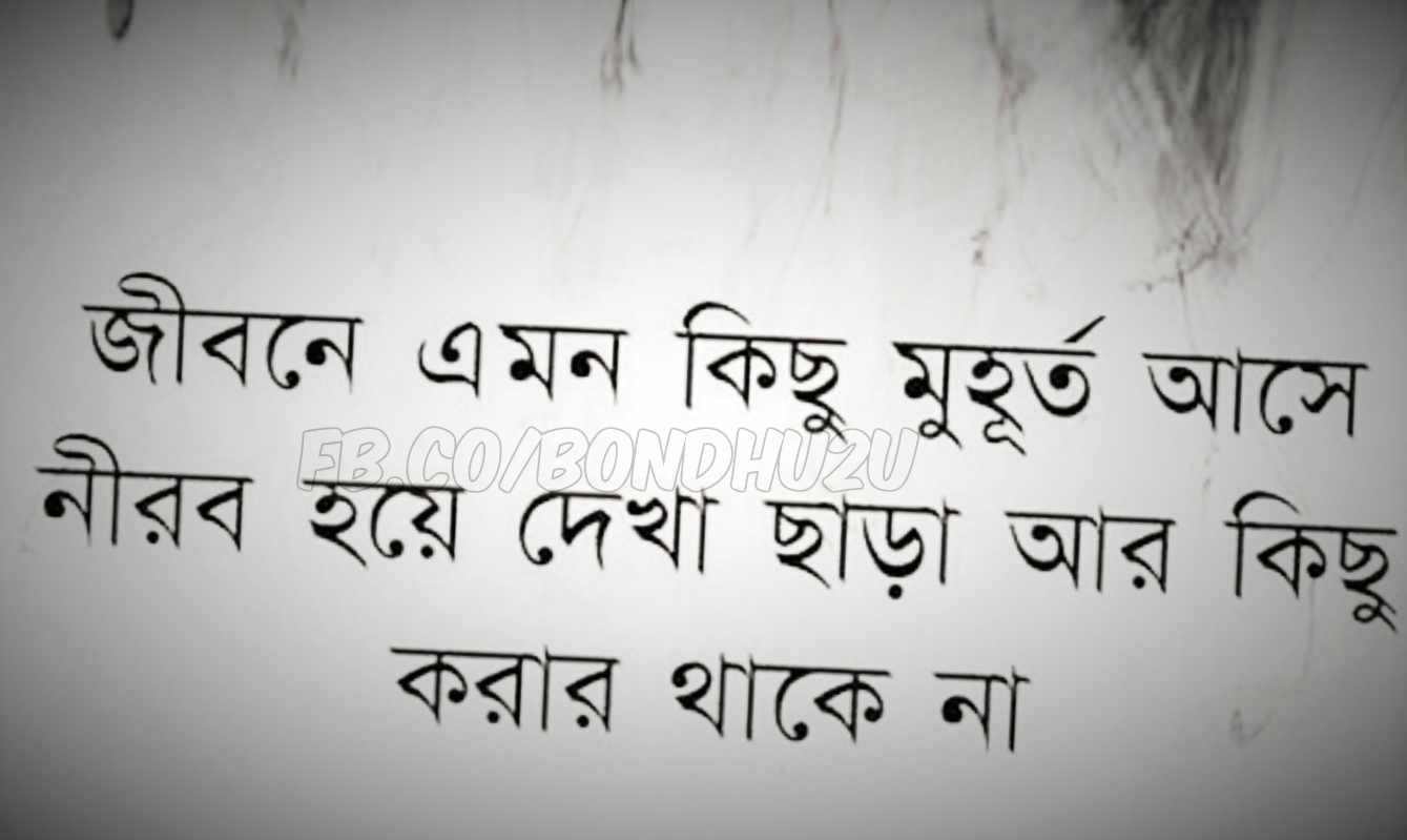 Drowing Sad Love Bangla: Heart Touching Bangla Sms Life Quotes For Love Sad