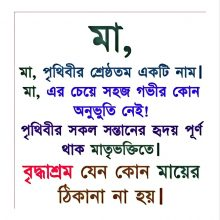 Maa Dibos Picture Mothers Day Sms Bangla Sms Bondhu2u
