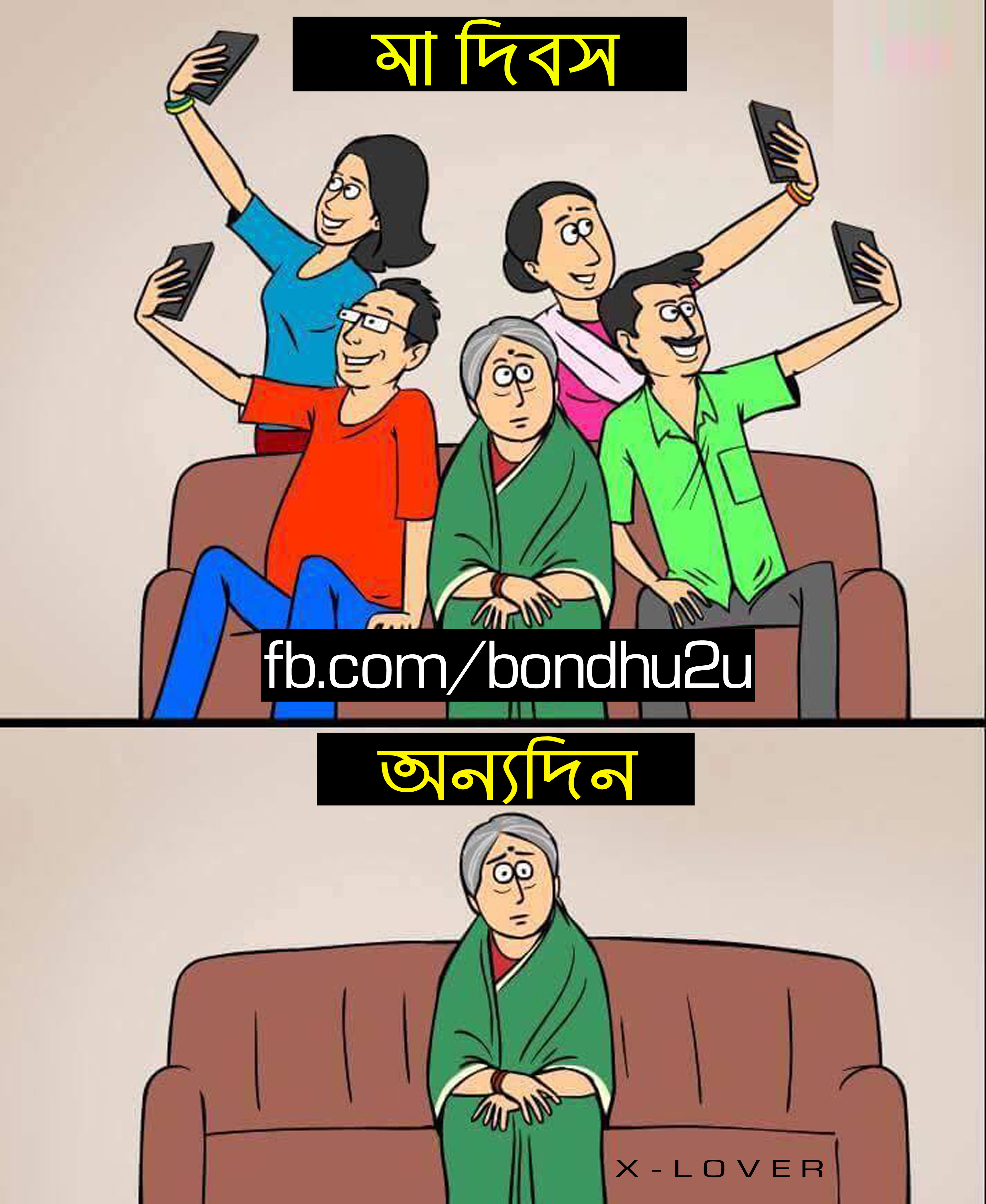 Mothers Day Bengali Sms Image