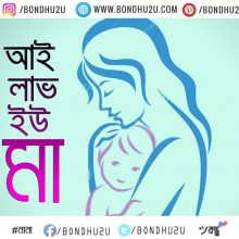 Mothers Day, Mothers Day Bangla Sms, Mother's Day Bangla Sms   Bondhu2u