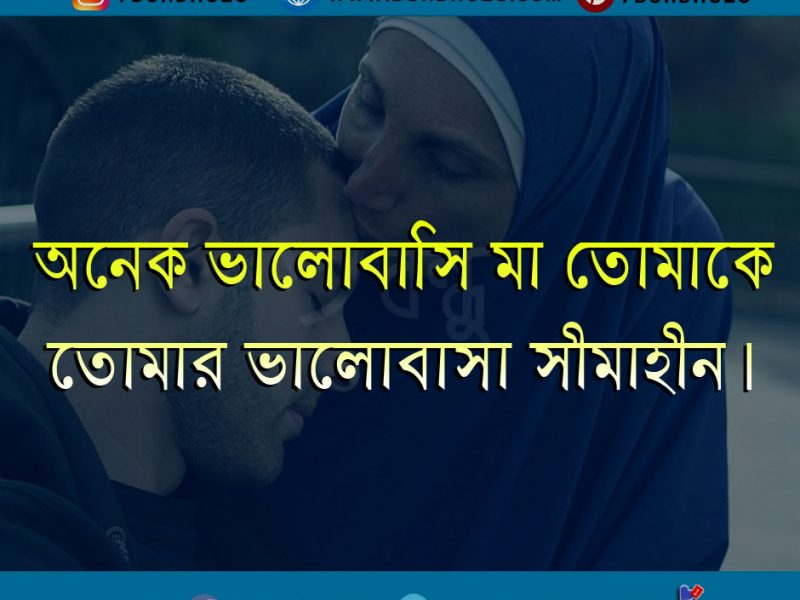 Mothers Day, Mothers Day Bangla Sms, Mother's Day Bangla Sms   Maa Dibos  Ma Pic   Bondhu2u  Sms Bangla